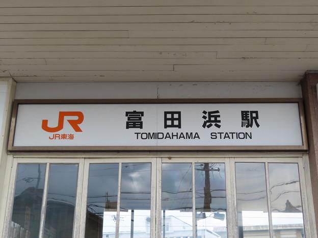 富田浜駅 Tomidahama Sta.