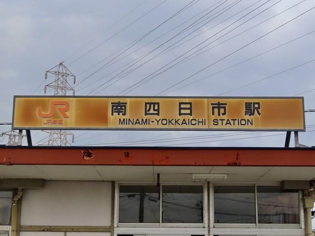 南四日市駅 Minami-Yokkaichi Sta.