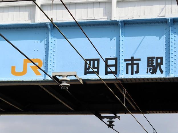 四日市駅 Yokkaichi Sta.