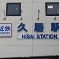久居駅 Hisai Sta.