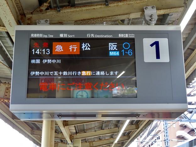 近畿日本鉄道 久居駅の発車標