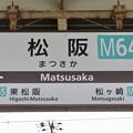 松阪駅 Matsusaka Sta.