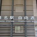 桑名駅 Kuwana Sta.