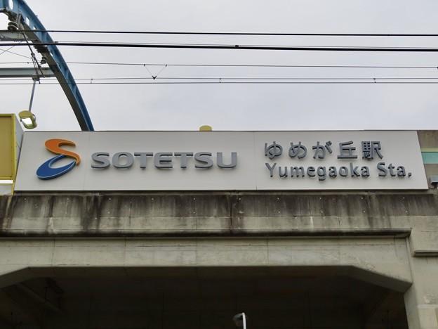 ゆめが丘駅 Yumegaoka Sta.