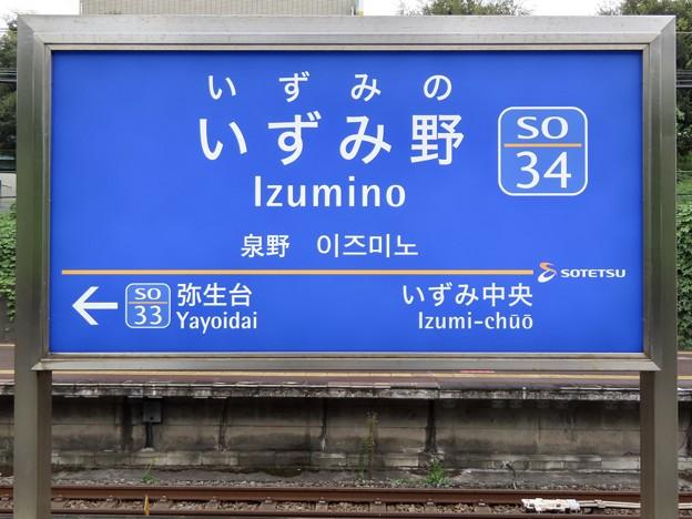 いずみ野駅 Izumino Sta.