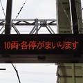 相模鉄道 いずみ野駅の列車接近表示器