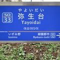 Photos: 弥生台駅 Yayoidai Sta.