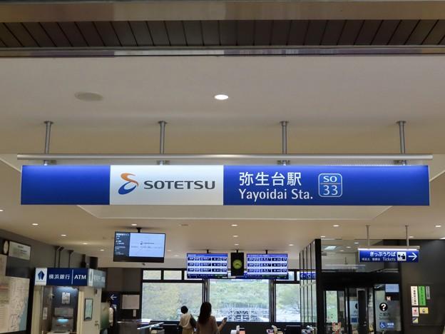 弥生台駅 Yayoidai Sta.
