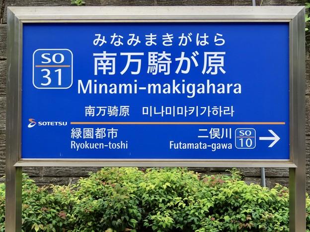 南万騎が原駅 Minami-makigahara Sta.