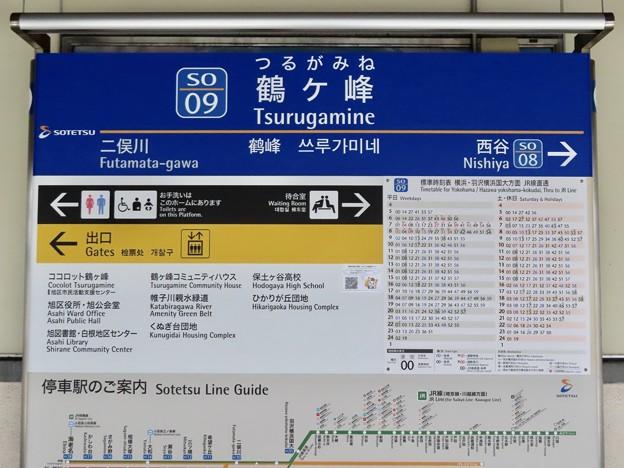 鶴ケ峰駅 Tsurugamine Sta.