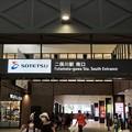 Photos: 二俣川駅 Futamata-gawa Sta.