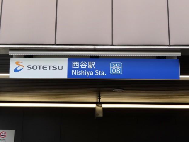西谷駅 Nishiya Sta.