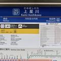 Photos: 上星川駅 Kami-hoshikawa Sta.