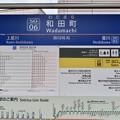 Photos: 和田町駅 Wadamachi Sta.