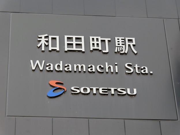和田町駅 Wadamachi Sta.