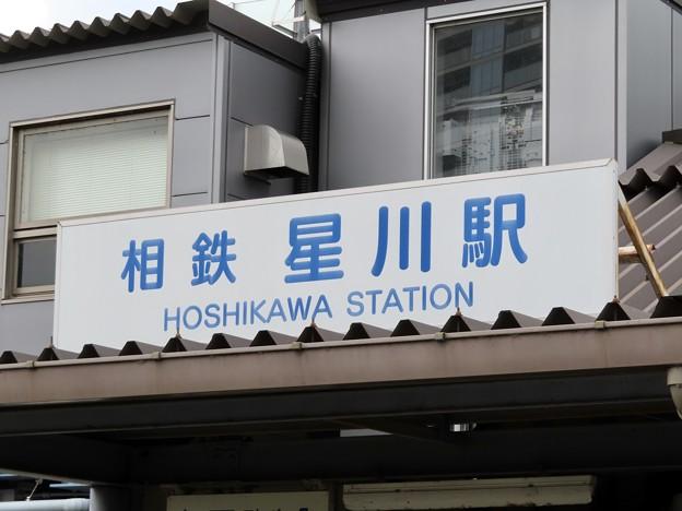 星川駅 Hoshikawa Sta.