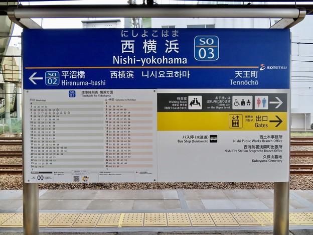 西横浜駅 Nishi-yokohama Sta.