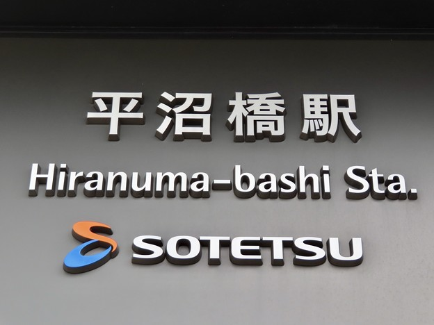 平沼橋駅 Hiranuma-bashi Sta.