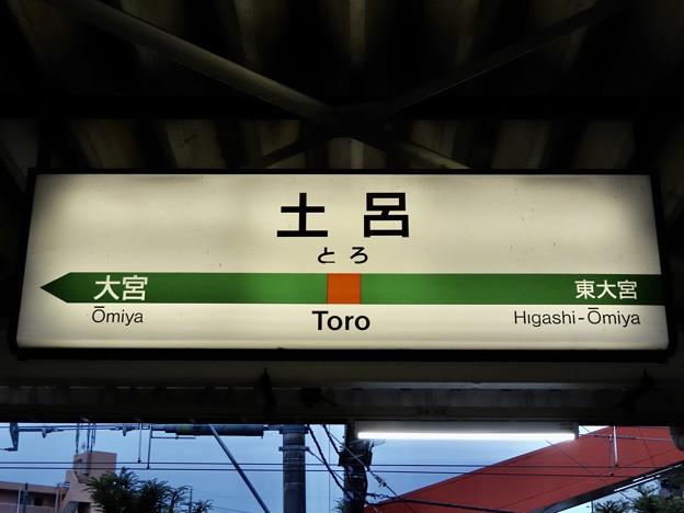 土呂駅 Toro Sta.