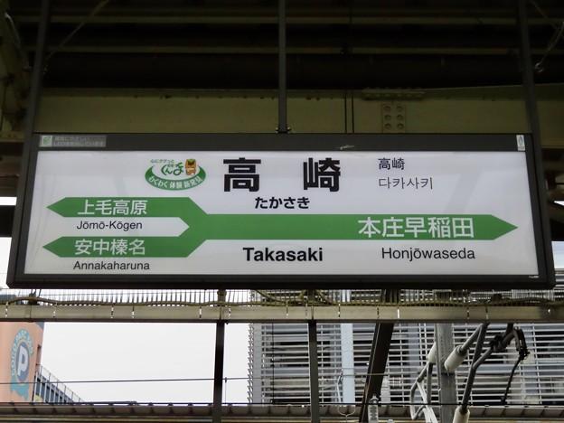 高崎駅 Takasaki Sta.