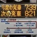 上信電鉄 高崎駅の発車標