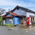 Photos: 根小屋駅