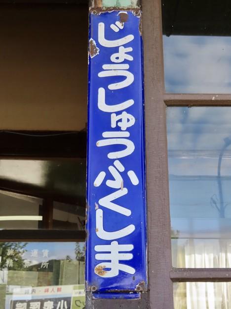上州福島駅 JOSHU-FUKUSHIMA Sta.