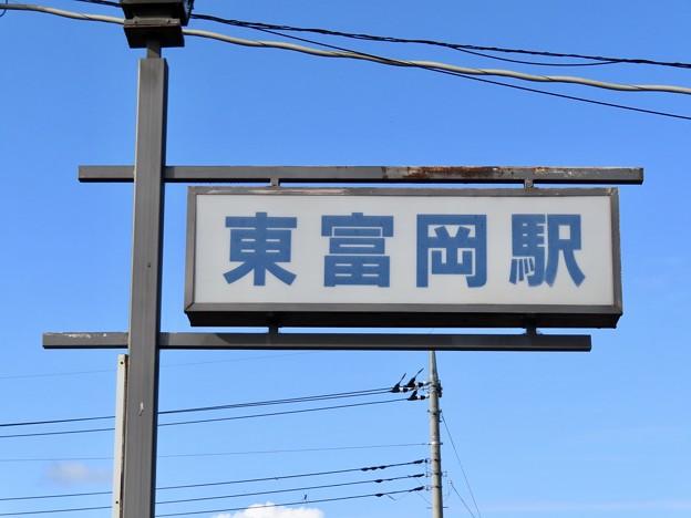 東富岡駅 HIGASHITOMIOKA Sta.