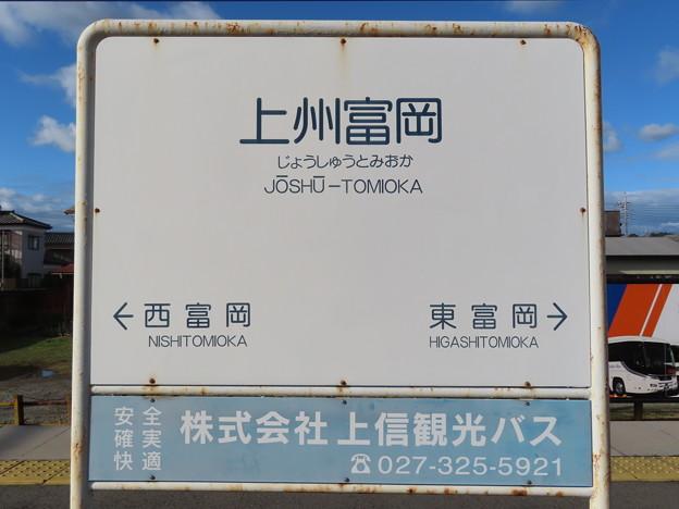 上州富岡駅 JOSHU-TOMIOKA Sta.