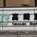 Photos: 高崎駅 Takasaki Sta.