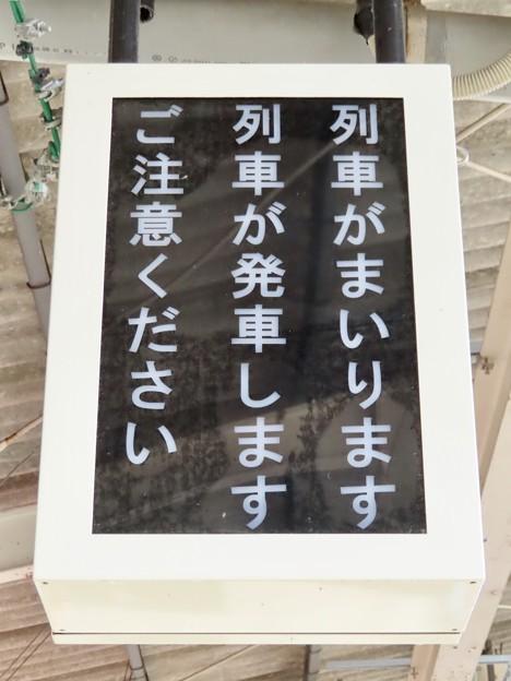 JR東日本 前橋駅の列車接近表示器