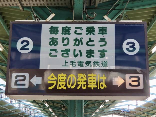 上毛電気鉄道 中央前橋駅の発車標