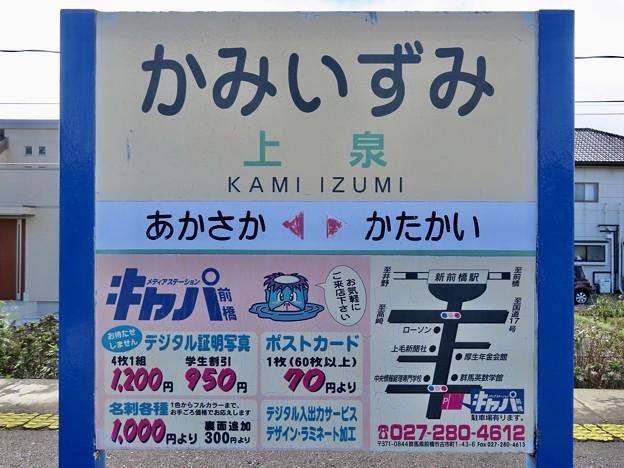 上泉駅 KAMIIZUMI Sta.