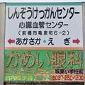 心臓血管センター駅 SHINZO KEKKAN CENTER Sta.