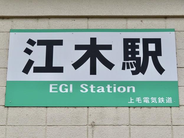 江木駅 EGI Sta.