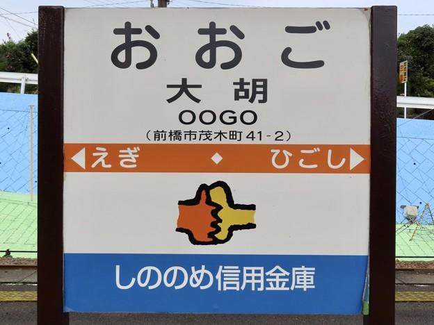 大胡駅 OGO Sta.