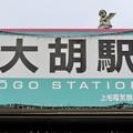 Photos: 大胡駅 OGO Sta.