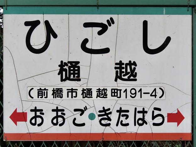 樋越駅 HIGOSHI Sta.
