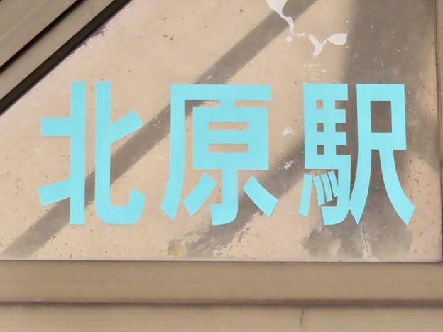 北原駅 KITAHARA Sta.