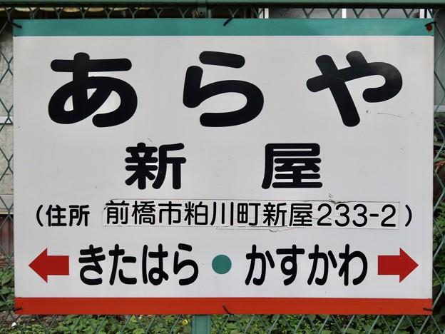 新屋駅 ARAYA Sta.