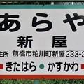 Photos: 新屋駅 ARAYA Sta.