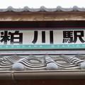Photos: 粕川駅 KASUKAWA Sta.