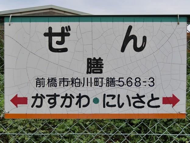 膳駅 ZEN Sta.