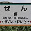 Photos: 膳駅 ZEN Sta.
