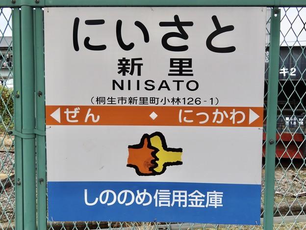 Photos: 新里駅 NIISATO Sta.