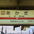Photos: 赤城駅 Akagi Sta.