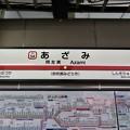 Photos: 阿左美駅 Azami Sta.