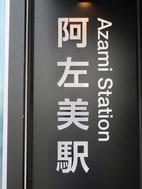 阿左美駅 Azami Sta.
