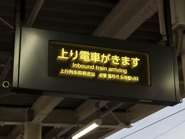 東武鉄道 阿左美駅の列車接近表示器