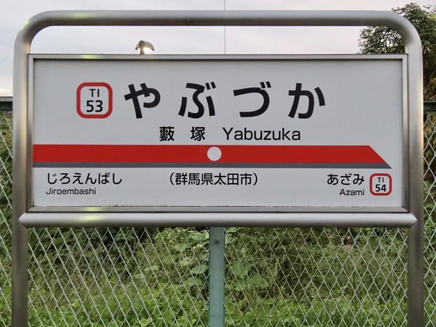 藪塚駅 Yabuzuka Sta.